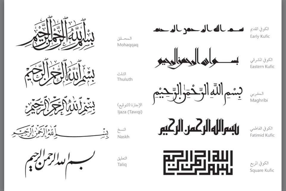 Image 1 calligraphie